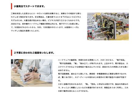 ANXA(アンザ)株式会社様のホームページイメージ