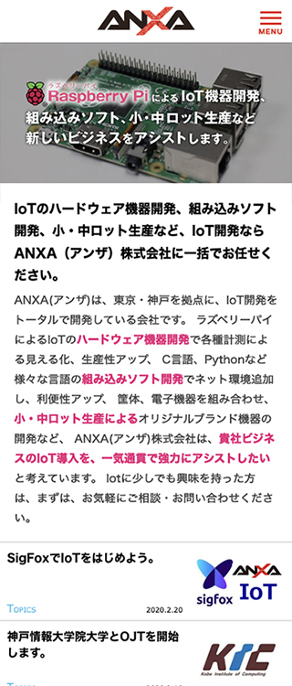 ANXA(アンザ)株式会社様のスマートフォンホームページイメージ