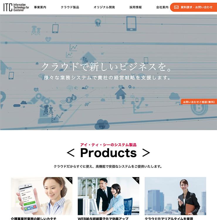 アイ・ティー・シー様パソコンホームページイメージ
