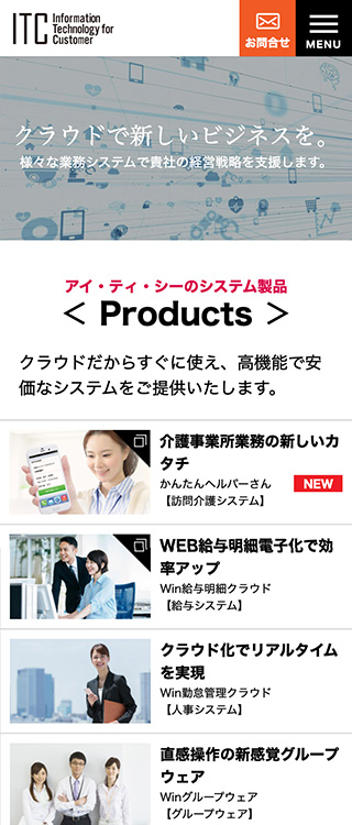 アイ・ティー・シー様スマートフォンホームページイメージ