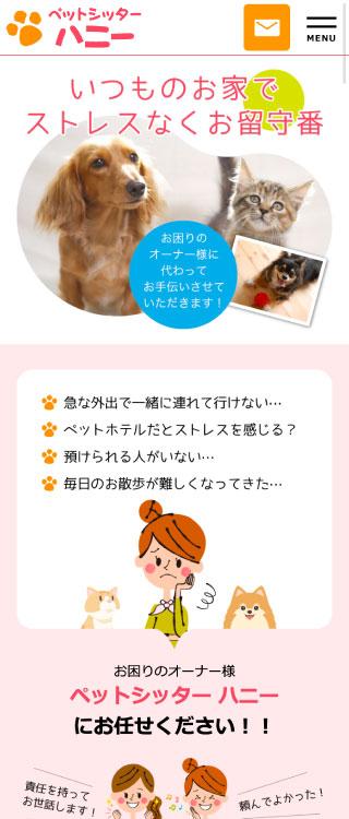 ペットシッターハニー様スマートフォンホームページイメージ