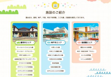 社会福祉法人 豊友会様ホームページイメージ