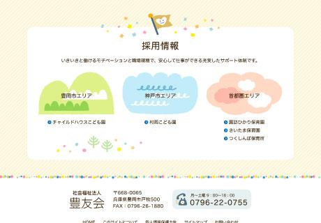 社会福祉法人 豊友様会ホームページイメージ