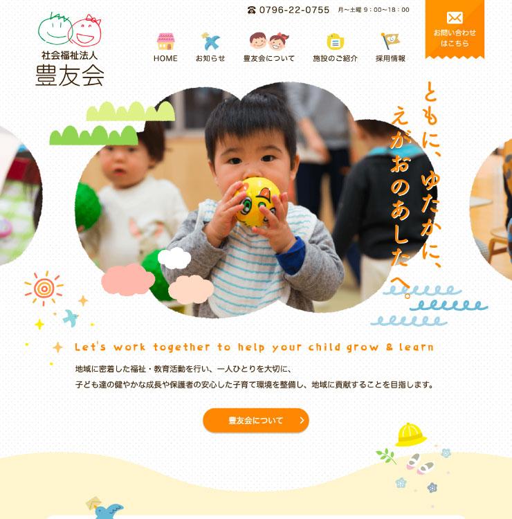 社会福祉法人 豊友会様パソコンホームページイメージ