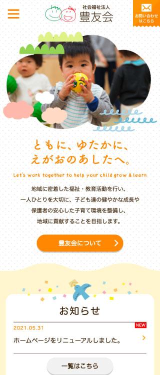 社会福祉法人 豊友会様スマートフォンホームページイメージ
