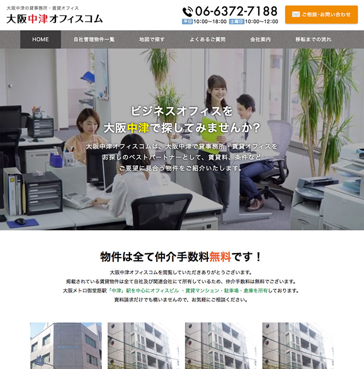 有限会社ローツェ様パソコンホームページイメージ