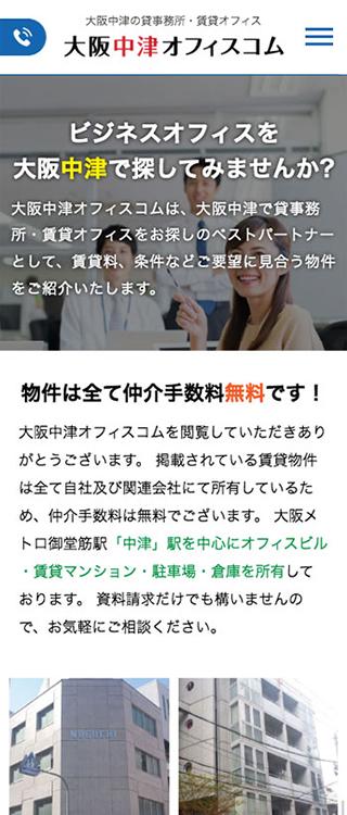 有限会社ローツェ様スマートフォンホームページイメージ