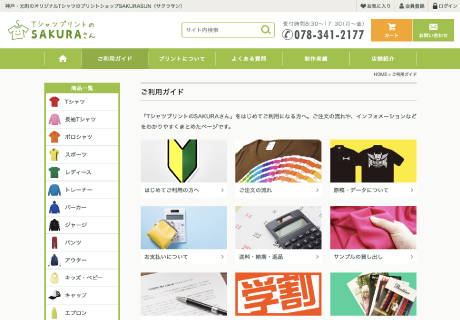 アバンテ株式会社様ホームページイメージ
