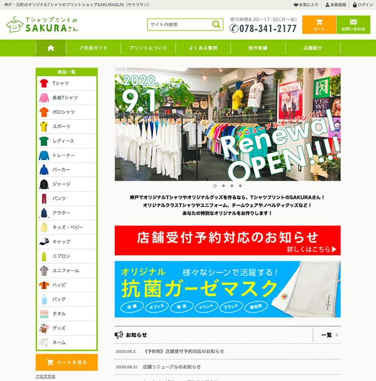 アバンテ株式会社様パソコンホームページイメージ