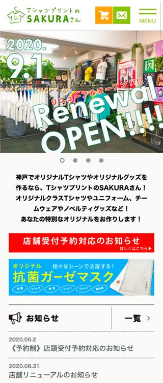 アバンテ株式会社様スマートフォンホームページイメージ