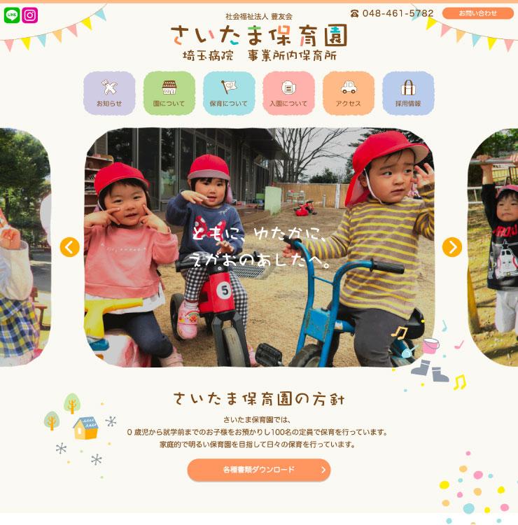 さいたま保育園様パソコンホームページイメージ