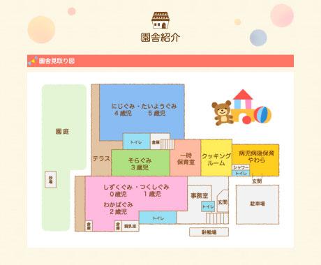 諏訪ひかり保育園様ホームページイメージ