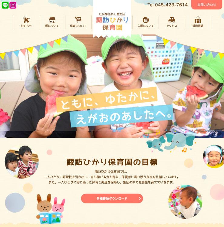 諏訪ひかり保育園様パソコンホームページイメージ