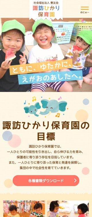諏訪ひかり保育園様スマートフォンホームページイメージ